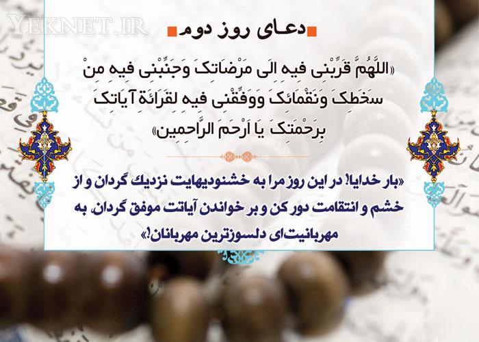 دعاي روز دوم ماه مبارك رمضان - دعاي روز 2 رمضان