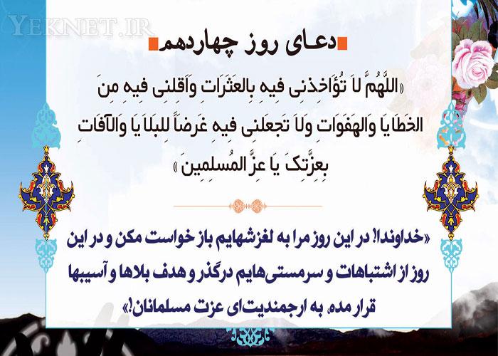 دعاي روز چهاردهم ماه مبارك رمضان - دعاي روز 14 رمضان