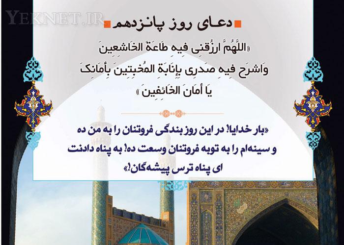 دعاي روز پانزدهم ماه مبارك رمضان - دعاي روز 15 رمضان