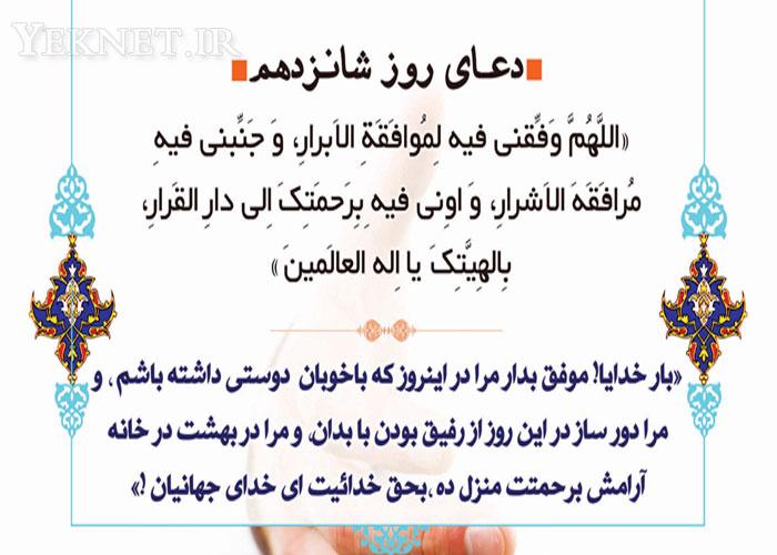 دعاي روز شانزدهم ماه مبارك رمضان - دعاي روز 6 1 رمضان