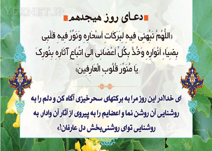 دعاي روز هجدهم ماه مبارك رمضان - دعاي روز 18 رمضان