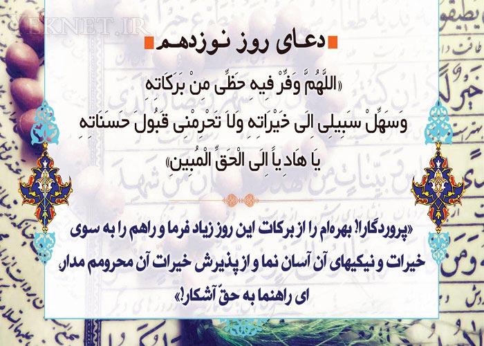 دعاي روز نوزدهم ماه مبارك رمضان - دعاي روز 19 رمضان