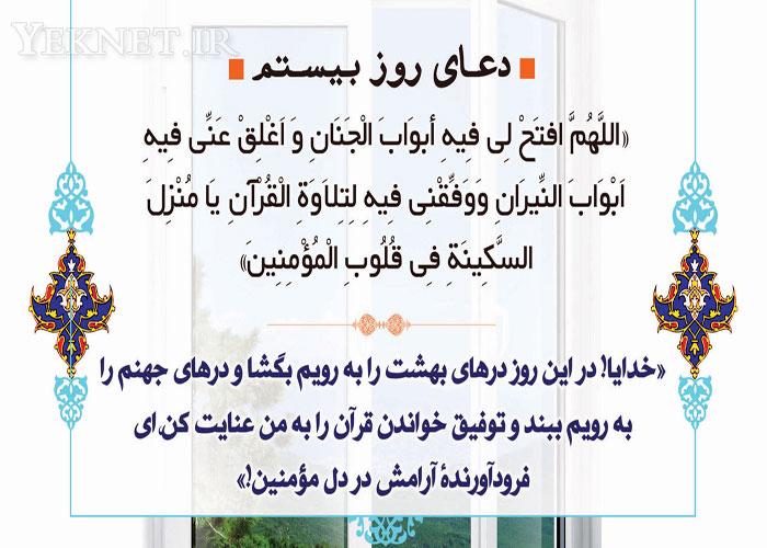 دعاي روز بيستم ماه مبارك رمضان - دعاي روز 20 رمضان