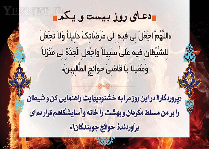 دعاي روز بيست و يكم ماه مبارك رمضان - دعاي روز 21 رمضان