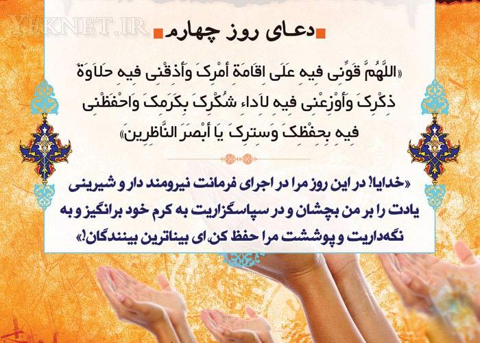 دعاي روز چهارم ماه مبارك رمضان - دعاي روز 4 رمضان