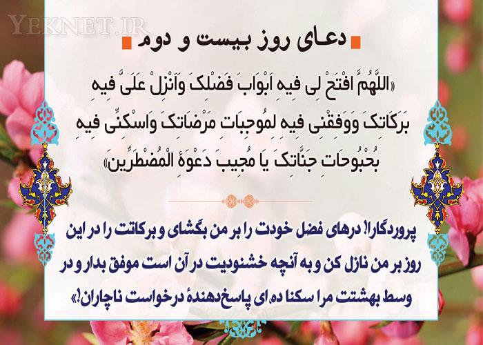 دعاي روز بيست و دوم ماه مبارك رمضان - دعاي روز 22 رمضان