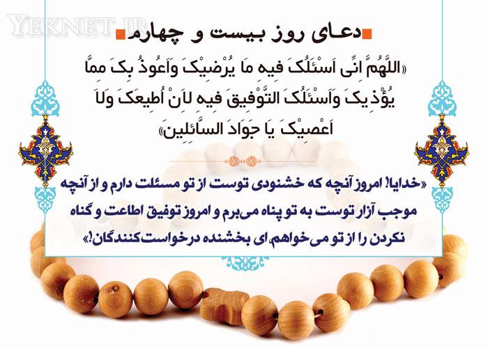 دعاي روز بيست و چهار ماه مبارك رمضان - دعاي روز 24 رمضان
