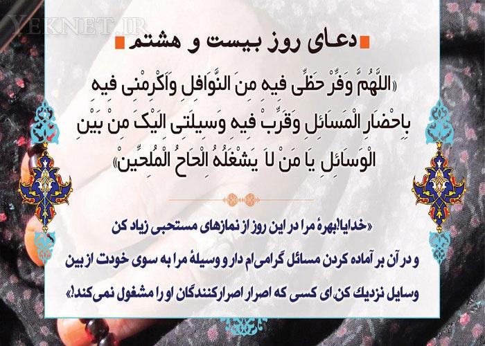 دعاي روز بيست و هشت ماه مبارك رمضان - دعاي روز 28 رمضان