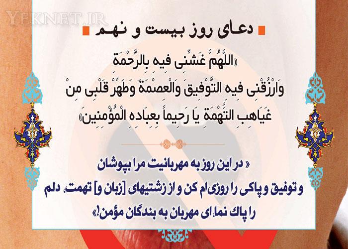 دعاي روز بيست و نهم ماه مبارك رمضان - دعاي روز 29 رمضان