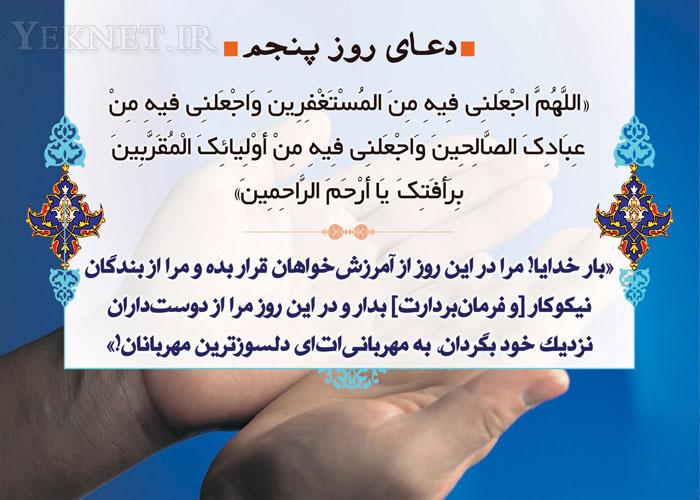 دعاي روز پنجم ماه مبارك رمضان - دعاي روز 5 رمضان