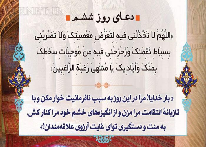 دعاي روز ششم ماه مبارك رمضان - دعاي روز 6 رمضان