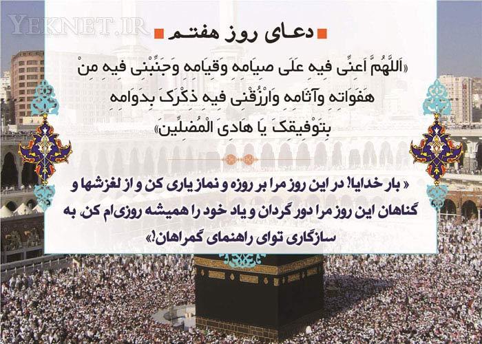 دعاي روز هفتم ماه مبارك رمضان - دعاي روز 7 رمضان