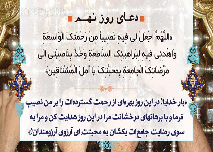 دعاي روز نهم ماه مبارك رمضان - دعاي روز 9 رمضان