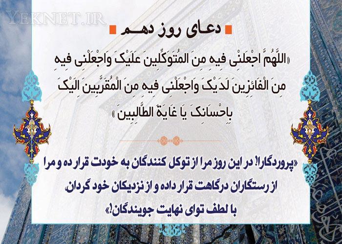 دعاي روز دهم ماه مبارك رمضان - دعاي روز 10 رمضان