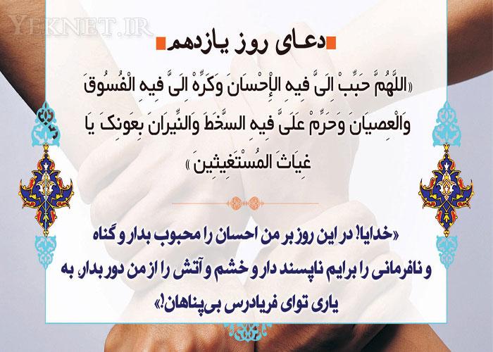 دعاي روز يازدهم ماه مبارك رمضان - دعاي روز 11 رمضان