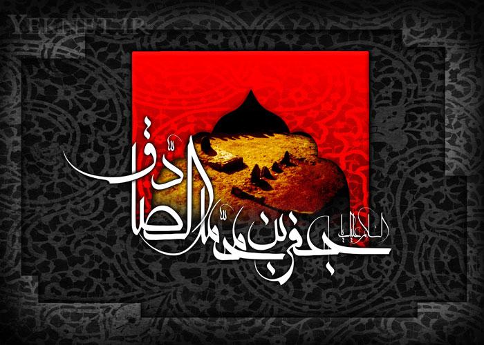شهادت امام جعفر صادق - imam sadegh shahadat