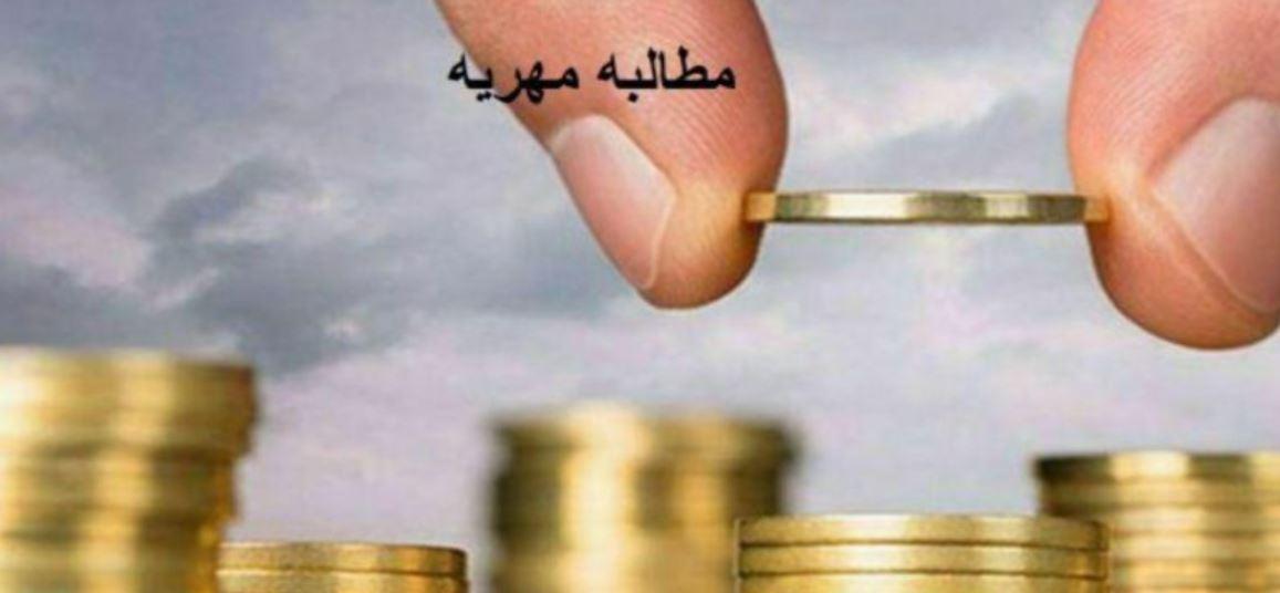 شرایط و نحوه مطالبه مهریه زوج مقیم خارج از ایران و توقیف اموال و