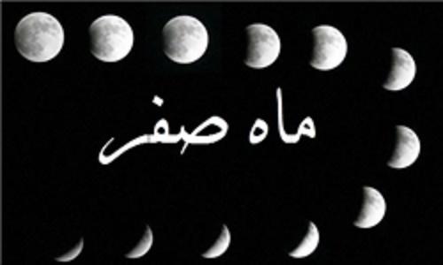 شومی ماه صفر