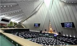 تشکرنمایندگان مجلس از فرمان تاریخی رهبر معظم انقلاب