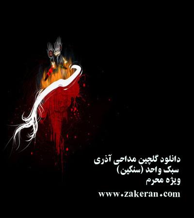 مداحی ترکی آذری