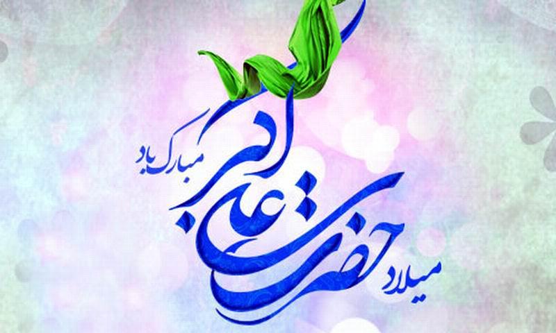 مولودی حضرت علی اکبر