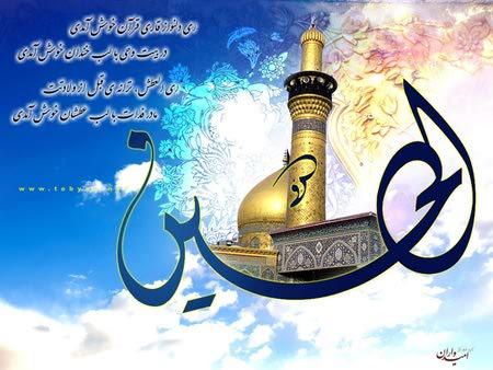 ولادت امام حسین محمود کریمی