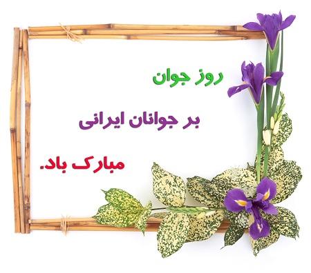 ولادت حضرت علی اکبر و روز جوان
