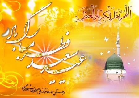 عید فطر 97
