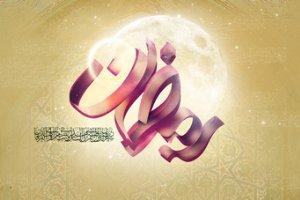 رمضان 99