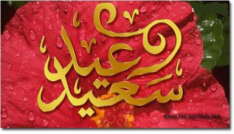 اس ام اس تبريك عيد فطر