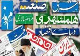 صفحه اول روزنامه های دوشنبه07 / 11 / 1392