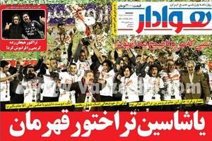 جشن قهرمانی تراکتور در تبریز بعد از بازي با راه آهن در ورزشگاه يادگار امام تبريز