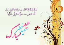 عيد فطر