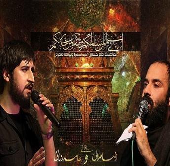آهنگ جدید حامد زمانی و رضا هلالی