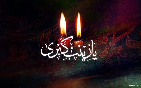 آیا حضرت زینب در وداع زيرگلوی امام حسین (ع) را بوسيدند؟