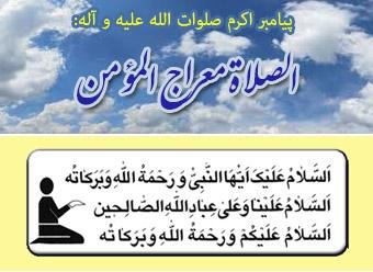 منظور از سلام دوم در نماز