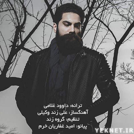 علی زند وکلیلی