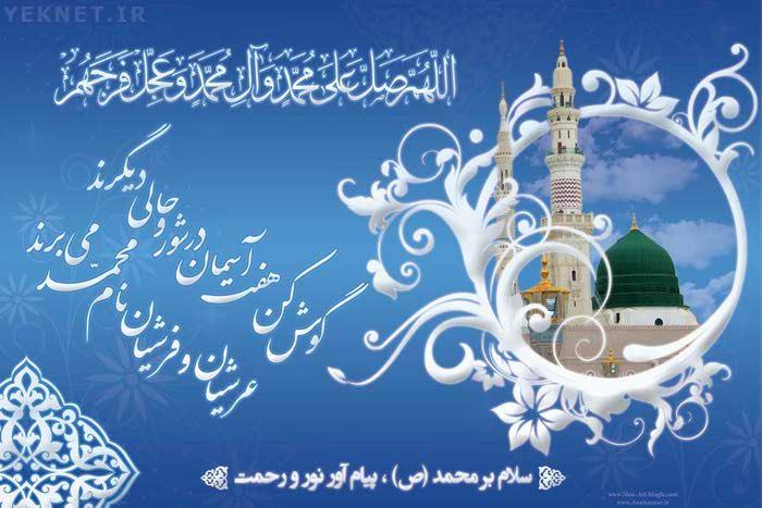 حضرت محمد (ع)