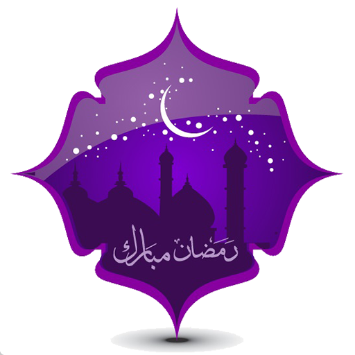 برنامه جامع رمضان