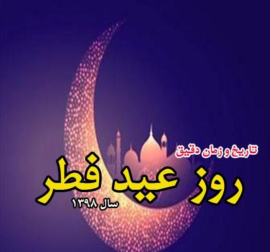 عید فطر ۹۸