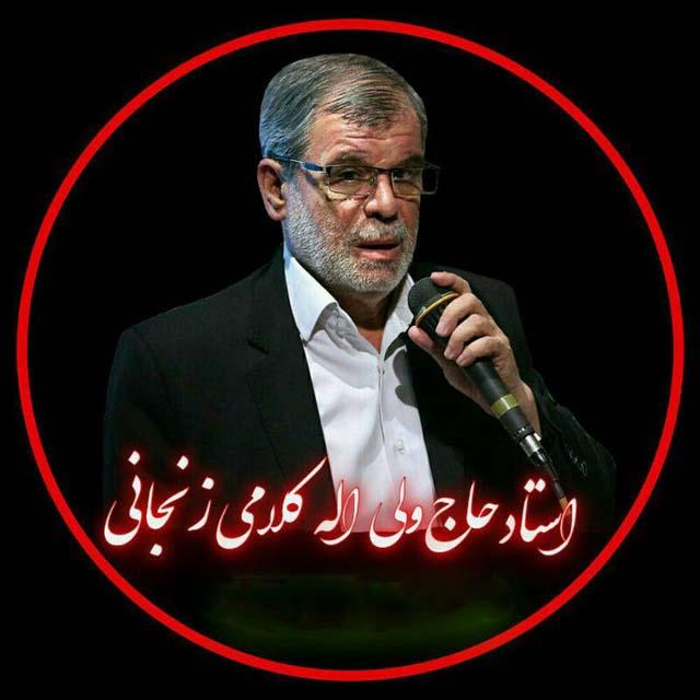 مولودی ترکی امام حسین حاج ولی الله کلامی زنجانی