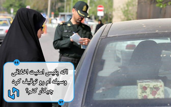 آیا برای مراجعه به پلیس امنیت اخلاقی بعد از دریافت پیامک کد تخلفات امنیت اخلاقی همراه داشتن خودرو الزامی است؟