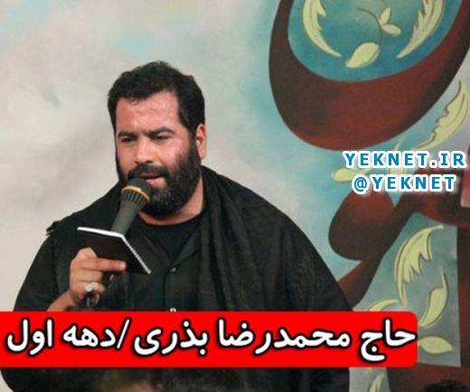 محمد رضا بذری