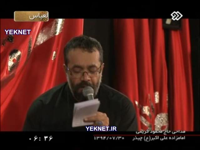 دانلود مداحی ظهر عاشورا 95 محمود کریمی