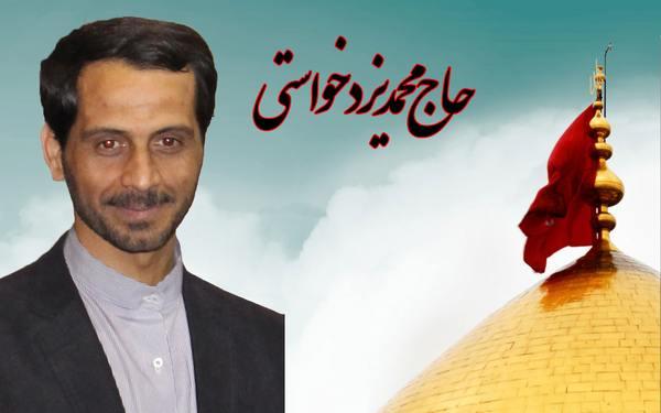 محمد یزد خواستی