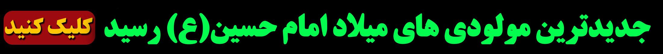 میلاد امام حسین
