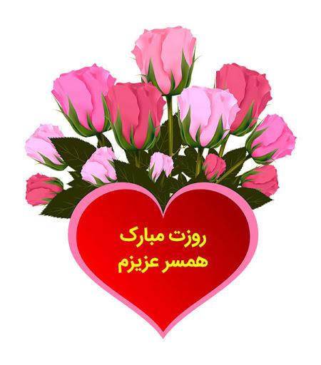 روز زن مبارک عشقم