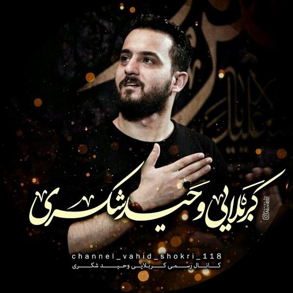 مداحی محرم 1400 وحید شکری