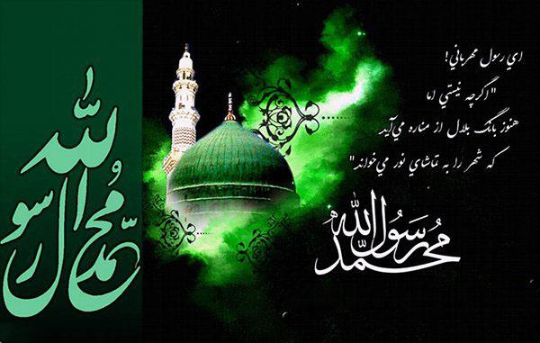 مداحی رحلت پیامبر اکرم (ص)